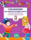 Вълшебното ключе: Упражнения по човекът и обществото за целодневно обучение и самоподготовка вкъщи за 3. клас - Тошко Тонев - табло