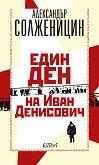 Един ден на Иван Денисович - Александър Солженицин - книга