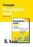 Тетрадка по български език за 5. клас - учебник