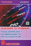 Учебна тетрадка по безопасност на движението по пътищата за 9. клас - Васил Паунов -
