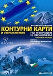 Контурни карти и упражнения по география и икономика за 7. клас - Валентина Стоянова -