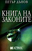 Книга на законите - Петър Дънов -