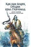 Как кан Алцек срещна крал Гримоалд - Антон Дончев -