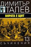 Съчинения в 15 тома - том 13: Вярата е щит - Димитър Талев -