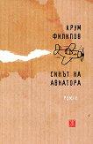 Синът на авиатора - книга