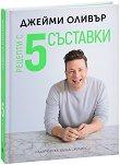 Рецепти с пет съставки - Джейми Оливър - книга