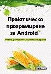 Практическо програмиране за Android TM - D.K. Academy - книга