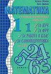 Учебно помагало по математика в помощ на първокласника - част 1 - учебник