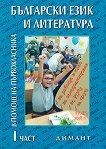 Учебно помагало по български език и литература в помощ на първокласника - част 1 - Наташа Жекова, Дена Димова -