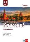 Классно! - ниво A1: Учебна тетрадка по руски език за 9. клас -