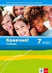 Конечно!: Учебник по руски език за 7. клас - учебник