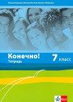 Конечно!: Учебнна тетрадка по руски език за 7. клас - учебник