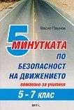 5 минутката: Помагало за учителя по безопасност на движението за 5., 6. и 7. клас - Васил Паунов - табло