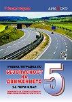 Учебна тетрадка по безопасност на движението по пътищата за 5. клас - Васил Паунов - книга