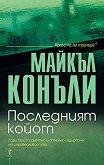 Последният койот - книга