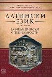 Учебник по латински език за медицински специалности -