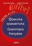 Френска граматика - ниво A1 - C1 : Grammaire francaise - celrl A1 - C1 - Кера Данчева, Надка Попова -