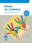 Ръка за ръка: Книга за учителя по всички образователни направления за 2. възрастова група - помагало