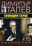 Съчинения в 15 тома - том 15: Свободно сърце - Димитър Талев -
