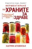 Ферментиране на храните за здраве - Катрин Аткинсън - книга