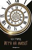 Игра на живот - Кен Гримуд - книга