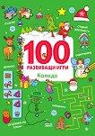 100 развиващи игри: Коледа - книга