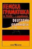 Немска граматика за всеки с упражнения - Анна Танева - помагало