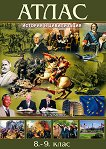 Атлас по история и цивилизация за 8. и 9. клас -