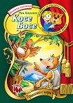 Приказка с игри: Косе Босе - Ран Босилек - книга