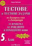 Тестове и тестови задачи по български език и литература за проверка на входното и изходното ниво за 5. клас - помагало