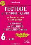 Тестове и тестови задачи по български език и литература за проверка на входно и изходно ниво за 6. клас - помагало