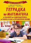 Умни малчугани: Тетрадка № 1 по математика за 1. клас -