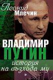Владимир Путин : История на възхода му - Леонид Млечин -