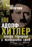Как Адолф Хитлер покори Германия и половината свят - Леонид Млечин -