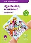 Здравейте, приятели!: Познавателна книжка по околен свят за 1. възрастова група - Весела Гюрова, Димитър Гюров - помагало