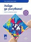 Хайде да рисуваме!: Познавателна книжка по изобразително изкуство за 1. възрастова група - книга за учителя