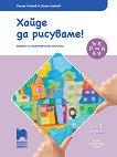 Хайде да рисуваме!: Познавателна книжка по изобразително изкуство за 2. подготвителна възрастова група - Огнян Занков, Румен Генков -