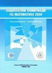 Национални олимпиади по математика 2008 - Петър Бойваленков, Николай Николов -
