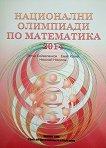 Национални олимпиади по математика 2014 - Петър Бойваленков, Емил Колев, Николай Николов -