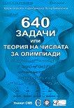640 задачи или теория на числата за олимпиади - книга за учителя
