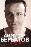 Димитър Бербатов : По моя начин -