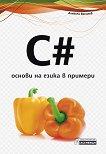 C# - основи на езика в примери - книга