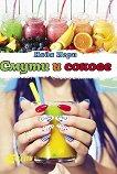 Смути и сокове - Надя Пери -
