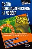 Пълна психодиагностика на човека - Анатолий Батаршев -