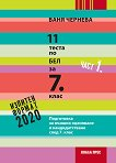 11 теста по български език и литература за външно оценяване и кандидатстване след 7. клас - част 1 - Ваня Чернева -