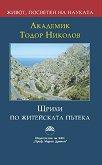 Щрихи по житейската пътека - Тодор Николов -