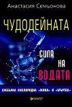 """Чудодейната сила на водата: сребърна, кислородна, """"жива"""" и """"мъртва"""" - Анастасия Семьонова - книга"""
