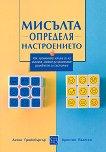 Мисълта определя настроението - Денис Грийнбъргър, Кристин Падески - книга