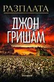 Разплата - Джон Гришам - книга