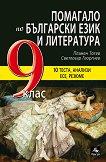 Помагало по български език и литература за 9. клас - Пламен Тотев, Светлозар Георгиев -